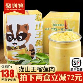 马来西亚进口猫山王榴莲肉冷冻果肉