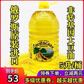 俄罗斯原装进口菲廖夫非转基因大豆油黄豆食用油植物油5L桶装家用