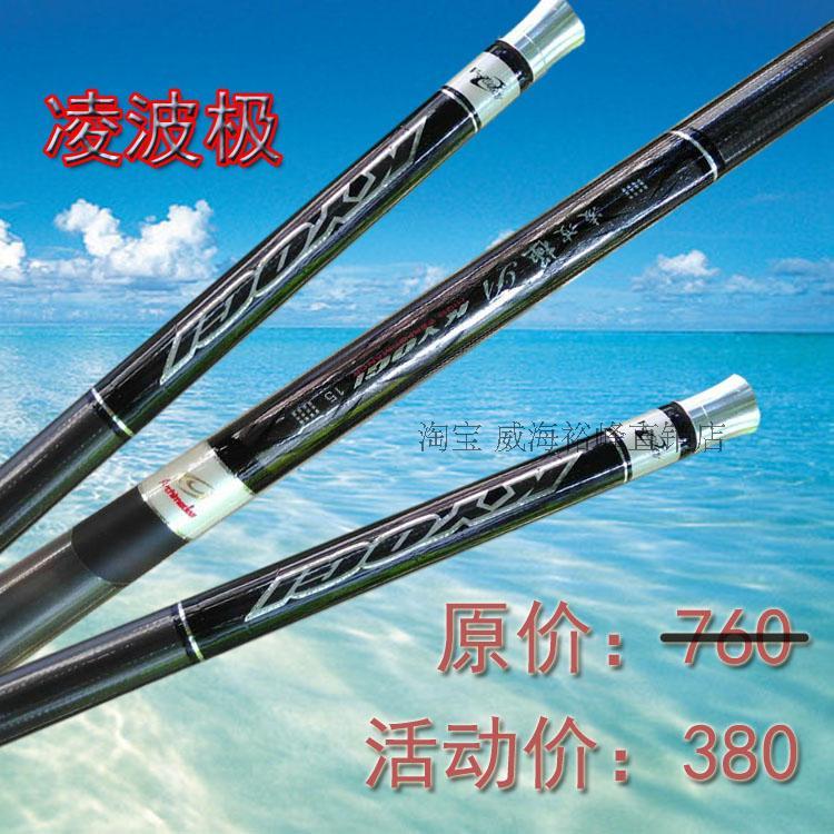 特价包邮香港阿基米德裕峰凌波极超轻硬高碳超厚台钓溪流大物鱼竿