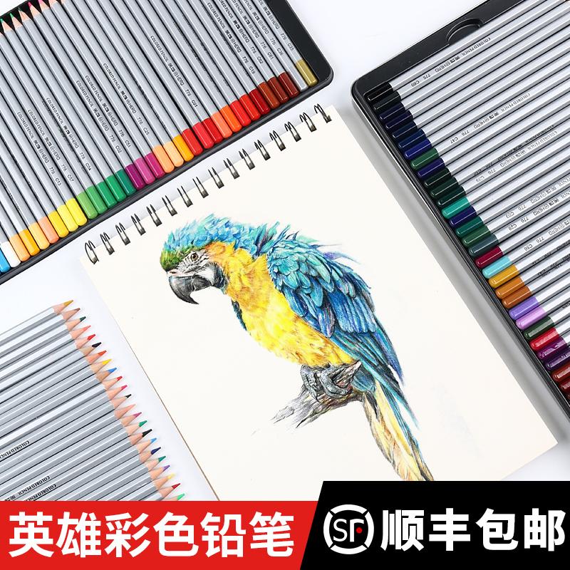 彩铅油性英雄100色水溶性彩色铅笔套装48色72色美术工具手绘画填色画画笔成人学生用初学者专业水溶款彩铅笔