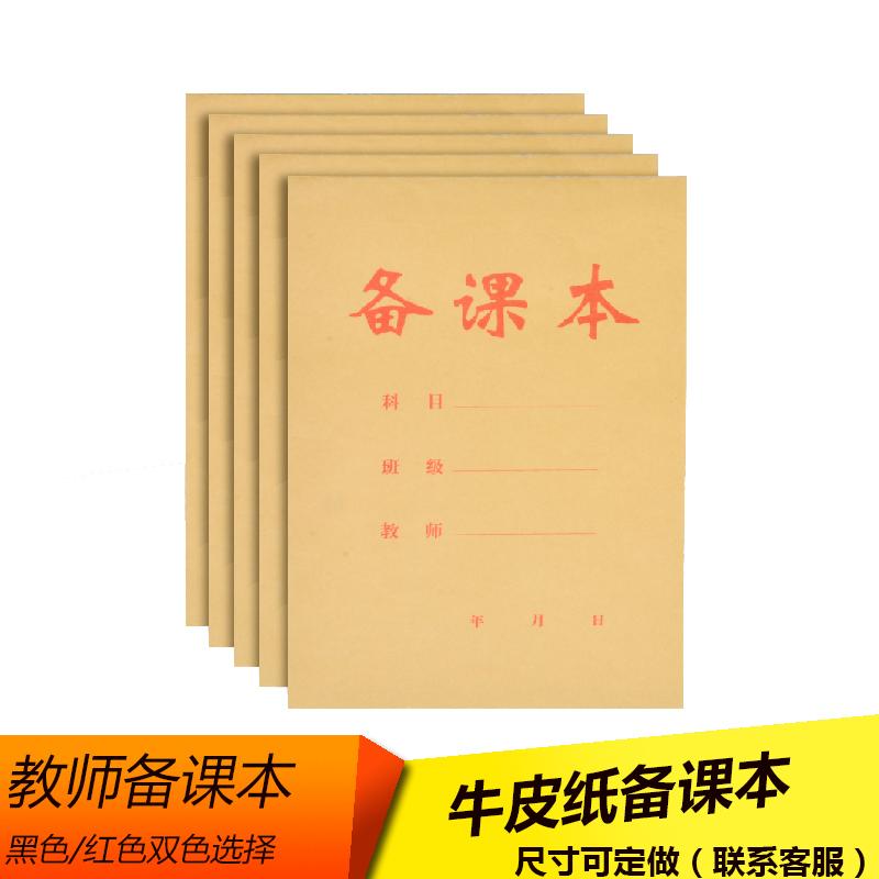 牛皮纸教师备课本加厚96张教师备课老师教学用本子文具用品定做