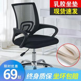 电脑椅网布会议办公椅弓形职员椅员工靠背椅家用升降转椅凳子特价