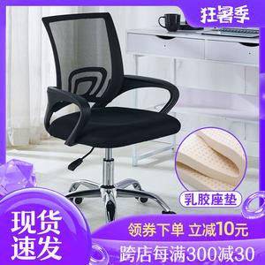 电脑椅网布会议弓形家用升降靠背椅