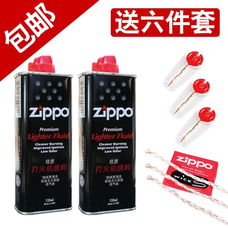正品zippo打火机油清香型燃料通用送棉芯火石粒原装zppo煤油包邮