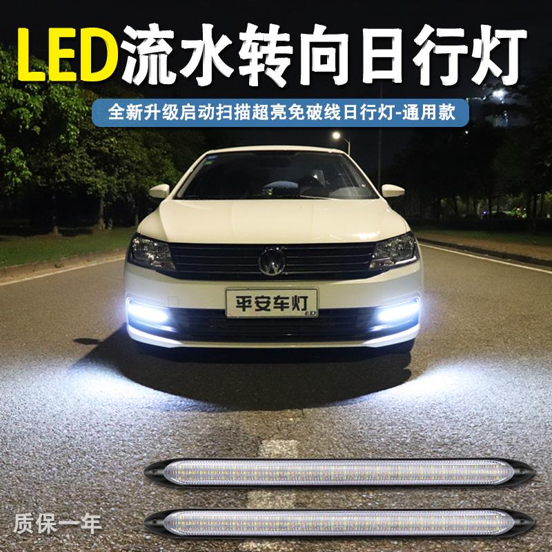汽車LED日行燈改裝啟動掃描超亮流水轉向日間行車燈條跑馬燈通用