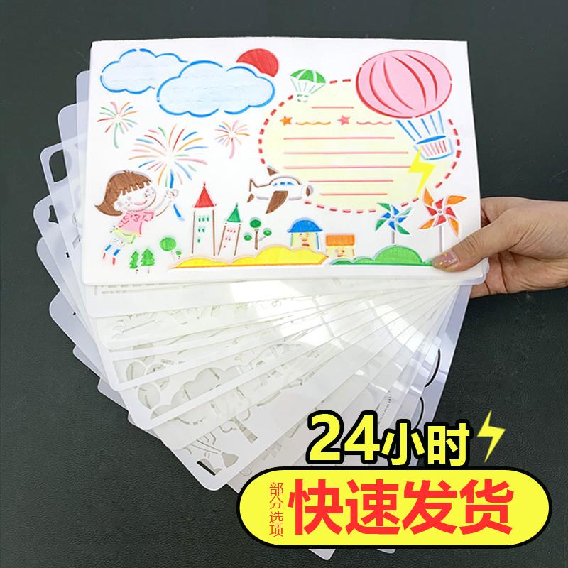 手抄报模板神器小学生万能套装a4镂空绘画工具六一儿童节日半成品
