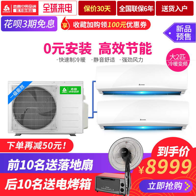 Chigo/志高 KFR55W-BP2A 家用中央空调冷暖变频大2匹一拖二挂机