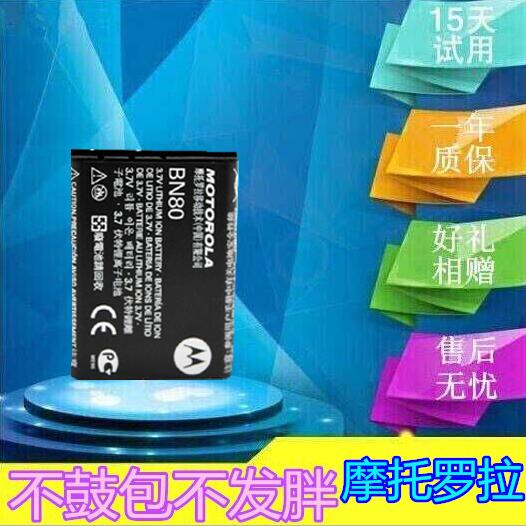 摩托罗拉BN80 ME600 MT720 XT806 MB300 MT716 XT910原装手机电池
