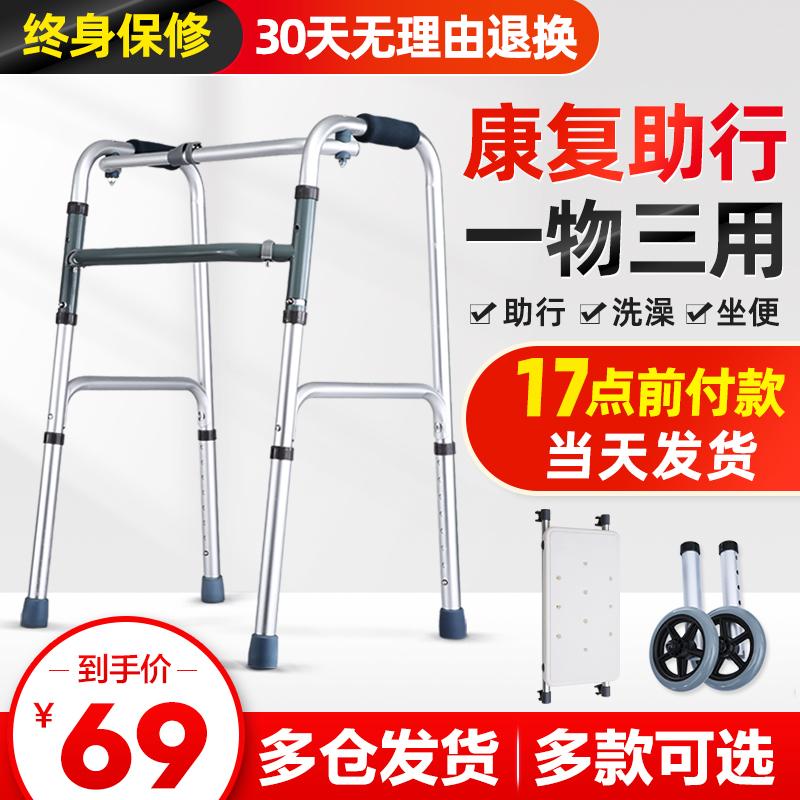 可孚助行器瘫痪病人行走辅助器老人中风学步车康复训练器材走路