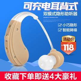 助听器老人专用正品无线隐形可孚老年年轻人耳聋耳背式耳机充电式图片