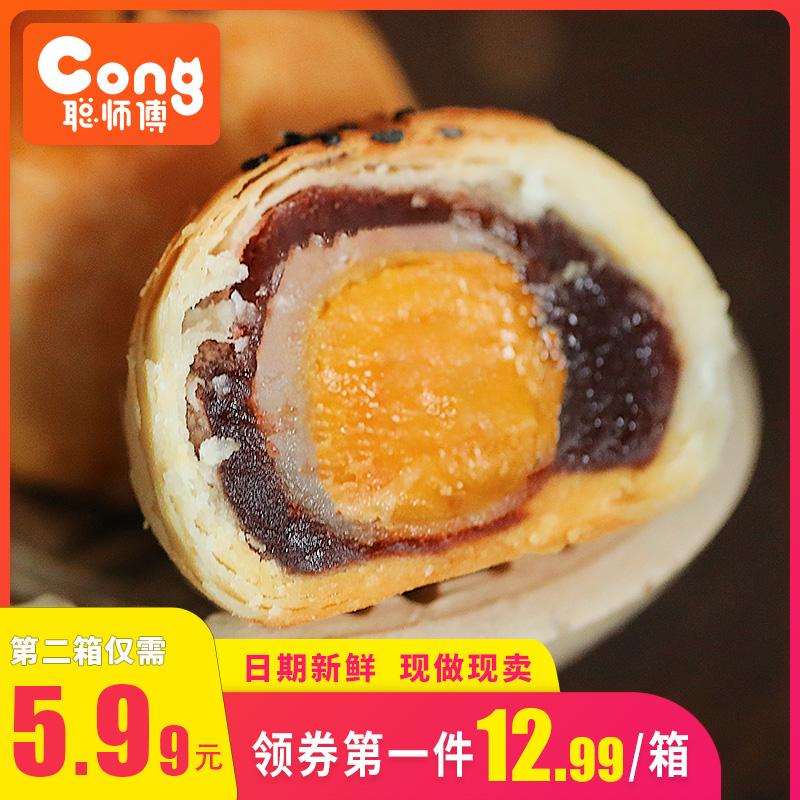 聪师傅蛋黄酥雪媚娘月饼网红手工糕点美食早餐零食品休闲面包小吃
