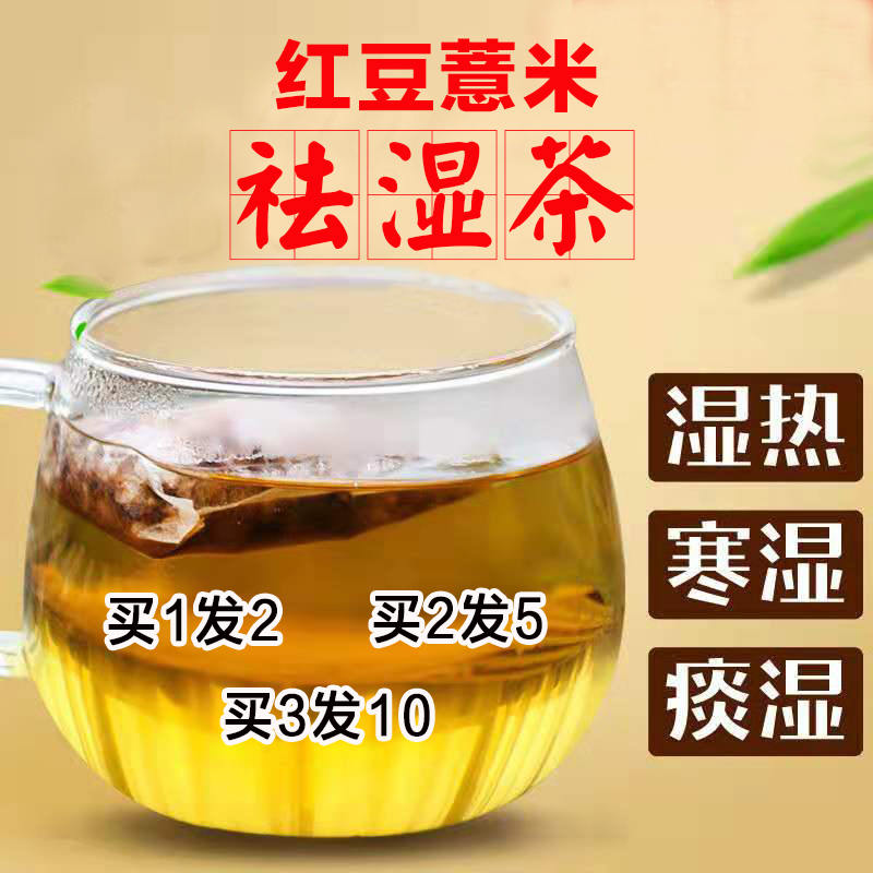 修正红豆薏米祛湿茶同仁堂祛湿茶去湿气排毒修正五味去湿茶修正限1000张券