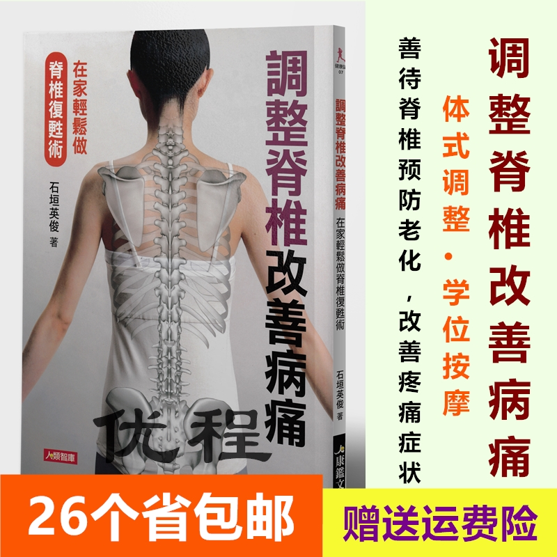 Сейчас в надичии регулировка хребет позвонок изменение хорошо болезнь боль книга йога стандарт регулировка точки акумодельуры массаж игла для тело правильный положительный против обзор оценка