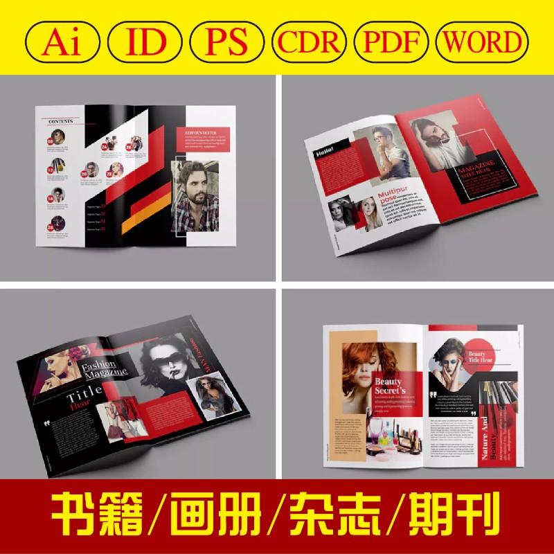 画册设计代做图书杂志产品设计书籍排版设计id企业宣传册平面设计