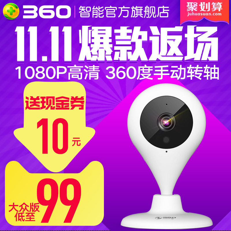 360 мелкие воды падения умный камера машинально ночное видение издание домой 1080P hd беспроводной сеть миниатюрный монитор камеры