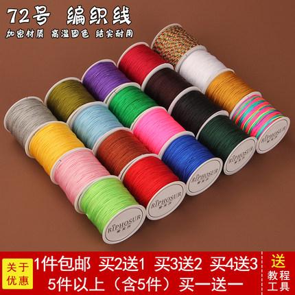 72号玉线 手工编织绳编绳编制线自制手链的红绳子手绳女diy材料包