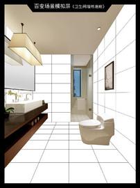 厨卫客厅卧室展厅卖砖瓷砖装修效果图神器3D实景体验屏一套3片