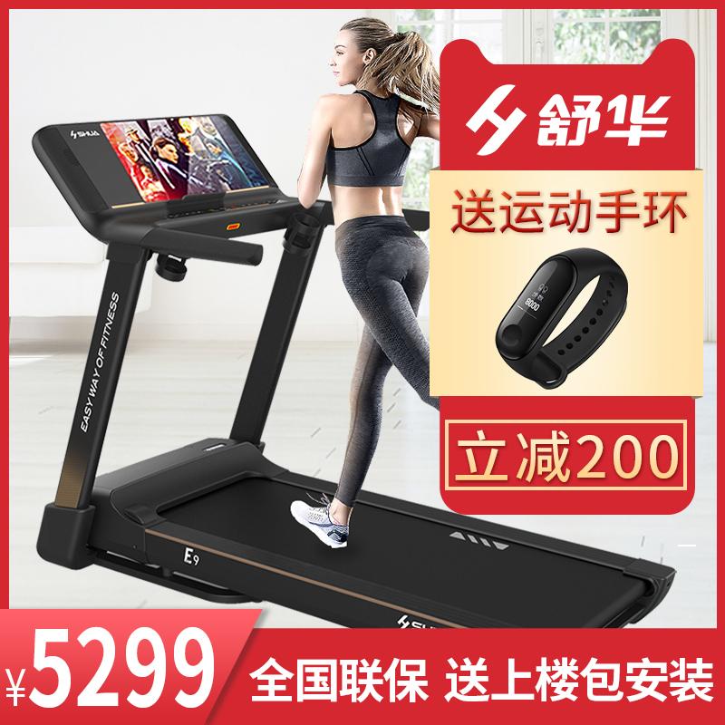 SHUA舒华跑步机家用款E9小型折叠超静音减震室内智能健身5100(非品牌)