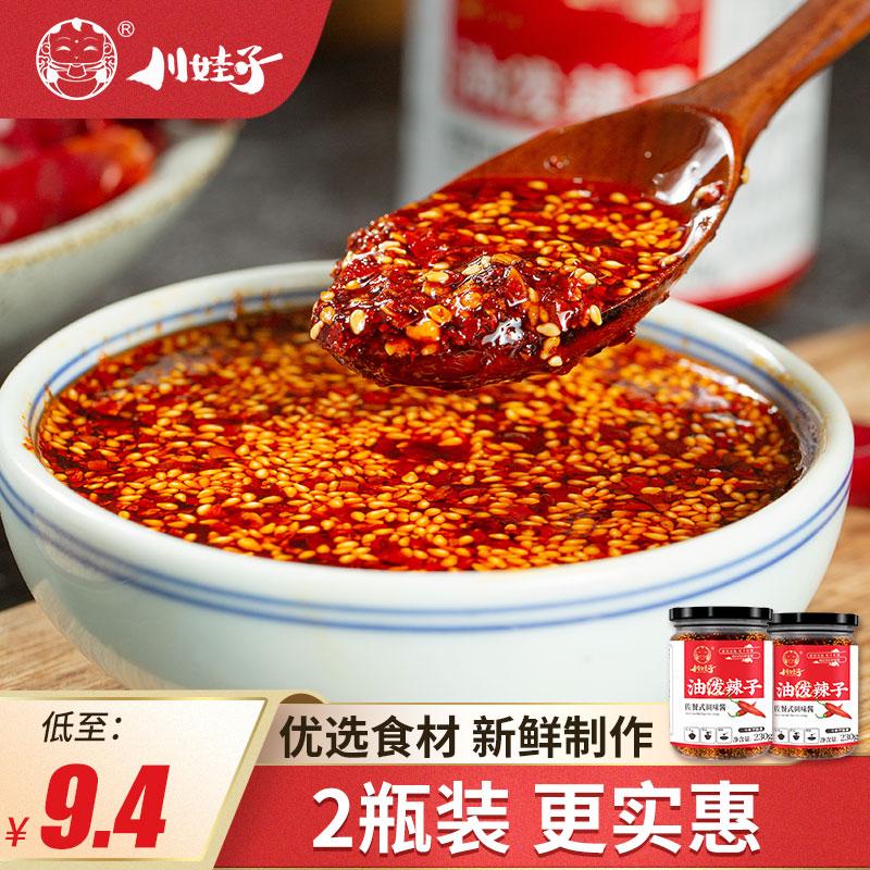 四川麻辣油泼辣子230g*2瓶自制香辣红油辣椒油辣椒酱凉皮拌菜调味