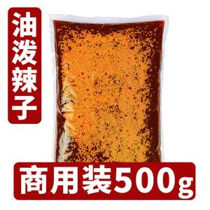 四川麻辣油泼辣子商用配方500g自制香辣凉拌红油辣椒油拌菜调料