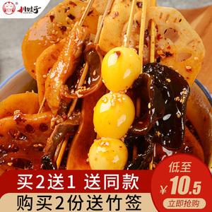 领2元券购买乐山钵钵鸡调料商用配方冷串串盆火锅麻辣烫底料包冷锅串串香底料