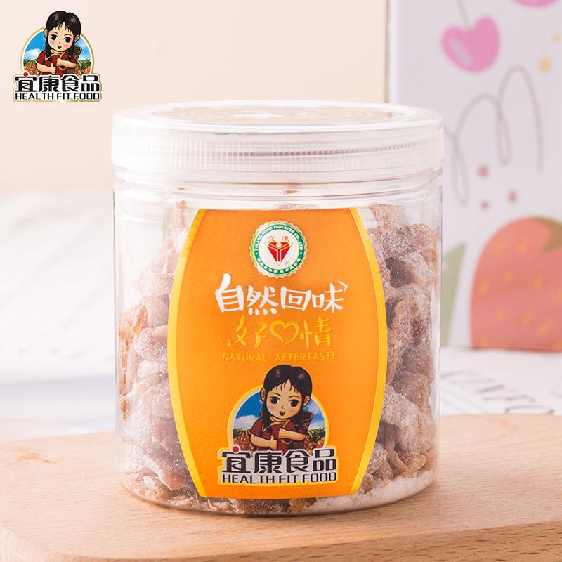宜康陈皮条罐装袋组合 广东特产橙皮橘子皮蜜饯零食500g太二