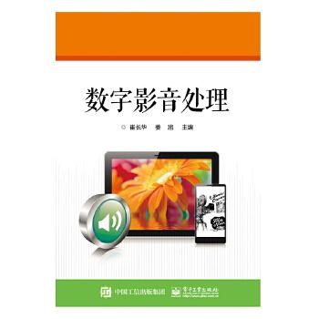 正版现货 数字影音处理 崔长华  9787121249211 电子工业出版社