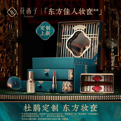 花西子x杜鹃定制东方佳人妆奁彩妆套装/化妆品全套组合美妆礼盒