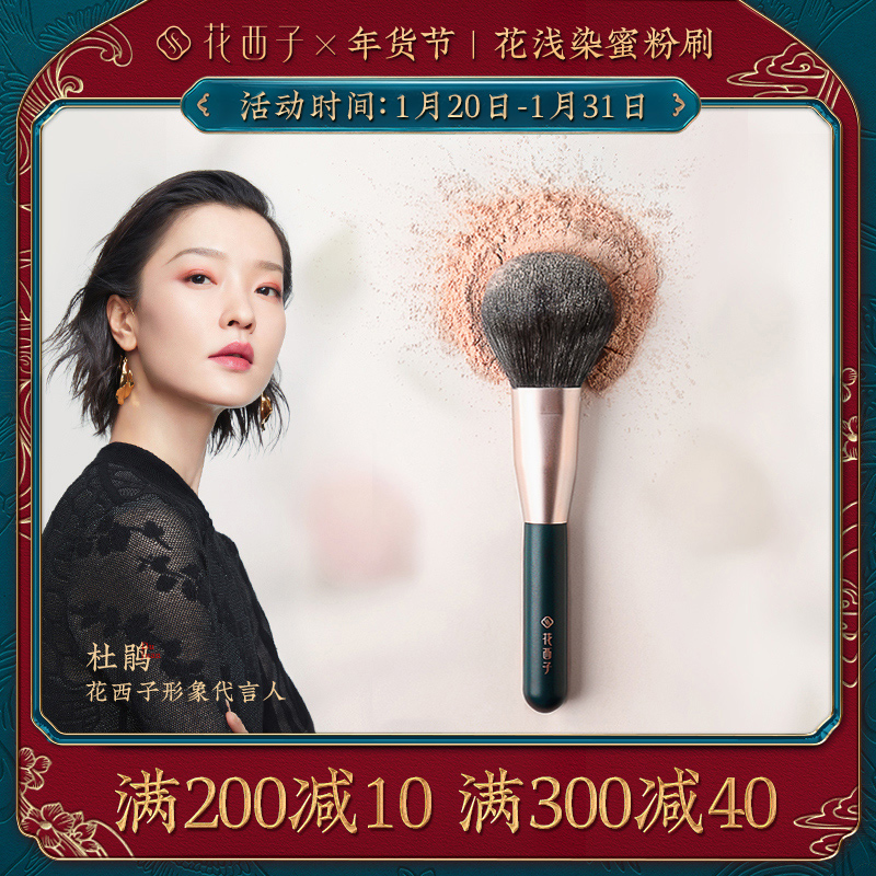 Flower powder powder brush, honey brush, portable makeup brush, female beginner beauty dressing tool blush brush large size one.