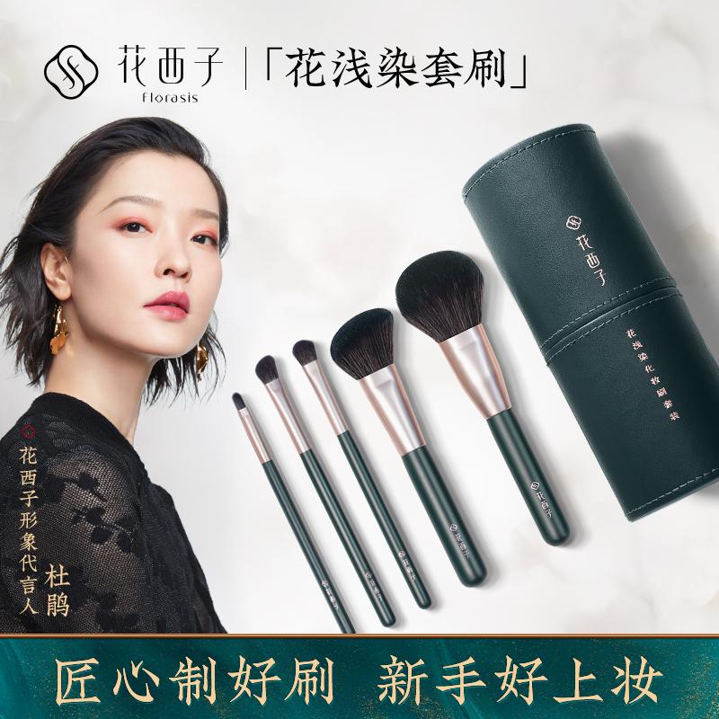 花西子花浅染化妆刷套装/化妆工具美...