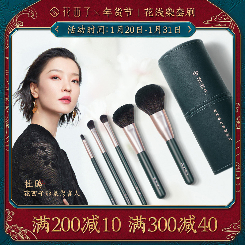 Huaxizi flower light dye make-up brush set / make-up tool beauty make-up products complete set for beginners to brush children's sets