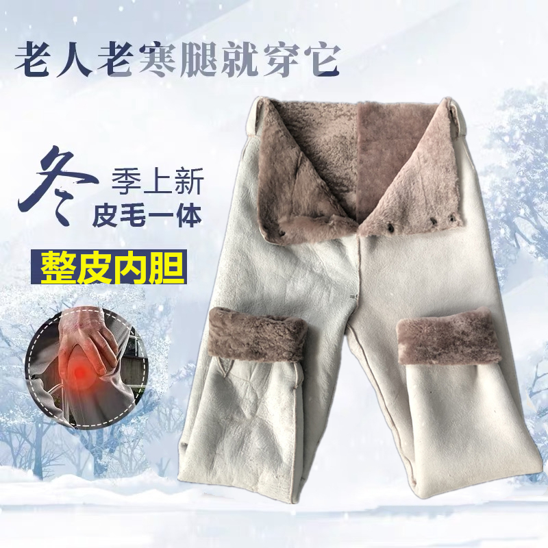 冬季男羊剪绒整皮皮裤羊剪绒皮毛一体棉裤高腰加厚羊毛一体裤子