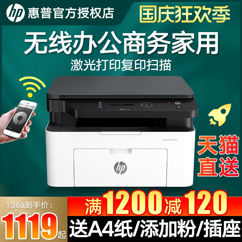 hp惠普136wm打印机黑白激光打印机复印扫描一体机A4无线家用小型1136打印复印件一体机商用办公室商务用优30w