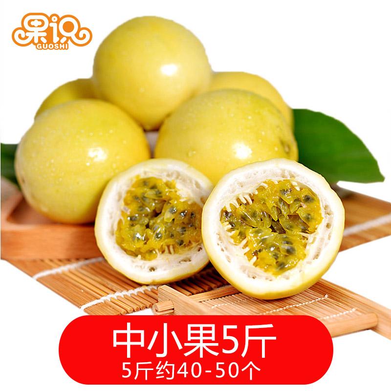 果识黄金百香果金蜜百香果黄皮百香果中小果5斤约40-50个左右