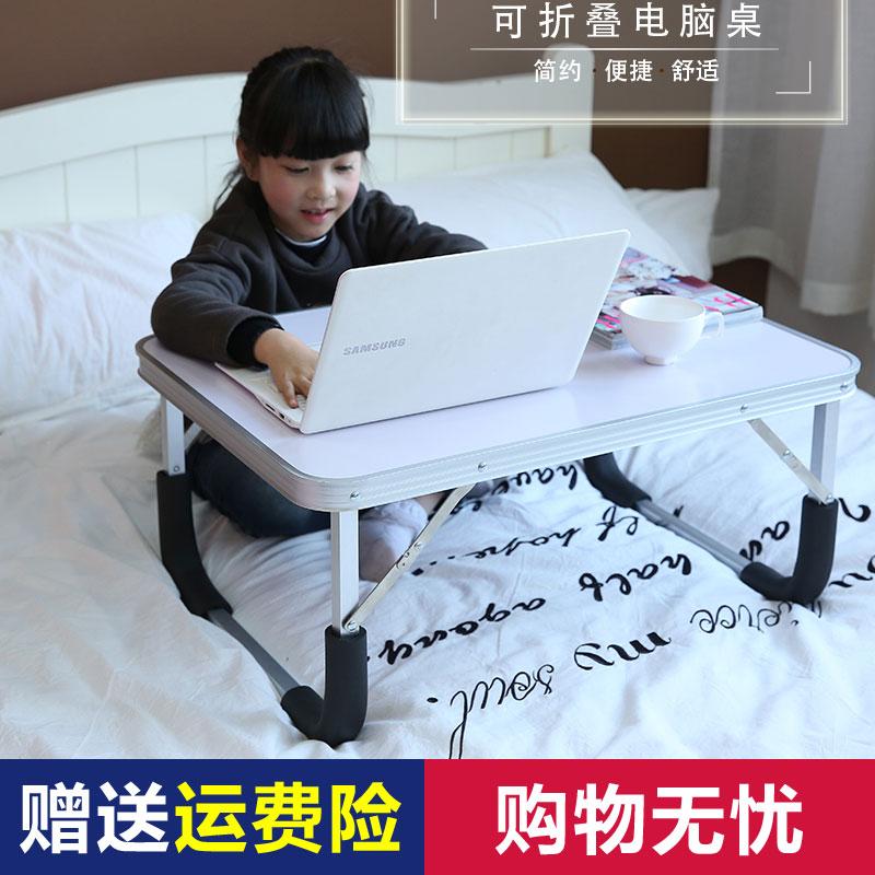 学生生活床上折叠桌方便轻便大学生笔记本桌子书桌手提式初中生
