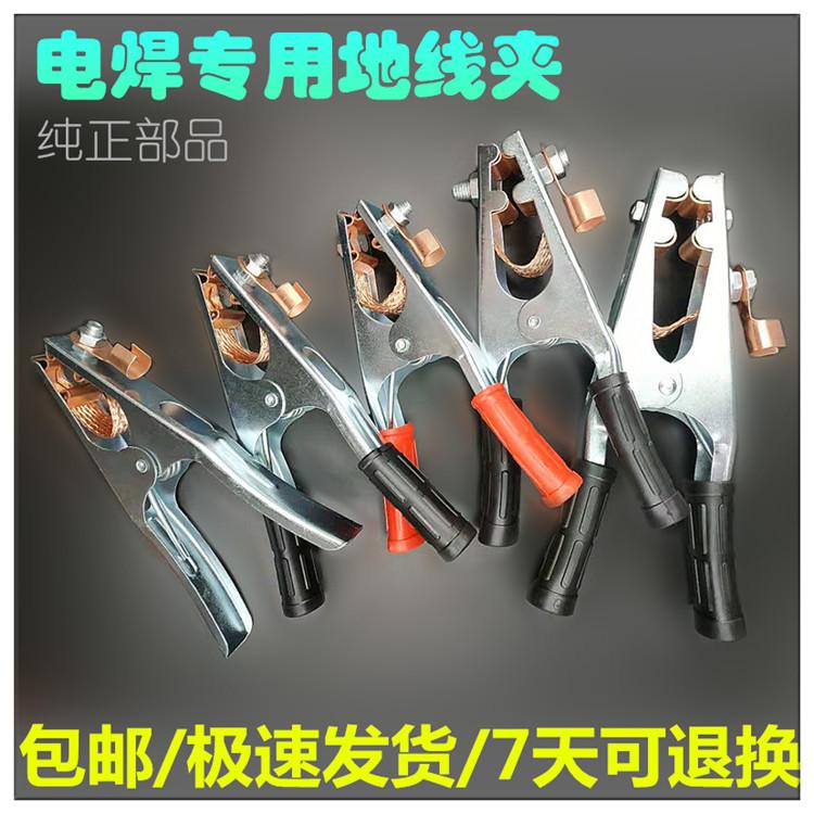 五折促销打铁子线夹气保焊搭铁夹电焊夹