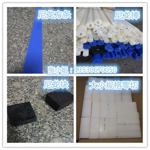 尼龙板加工 米黄色白色黑色蓝色 MC PA66优质尼龙板/棒 零切 加工