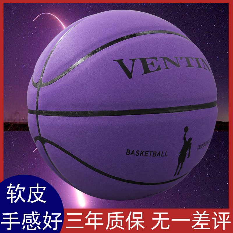 Basketball wear-resistant cowhide real soft leather No. 7 primary and middle school students suede purple anti 6 womens childrens five yellow seven Blue 5