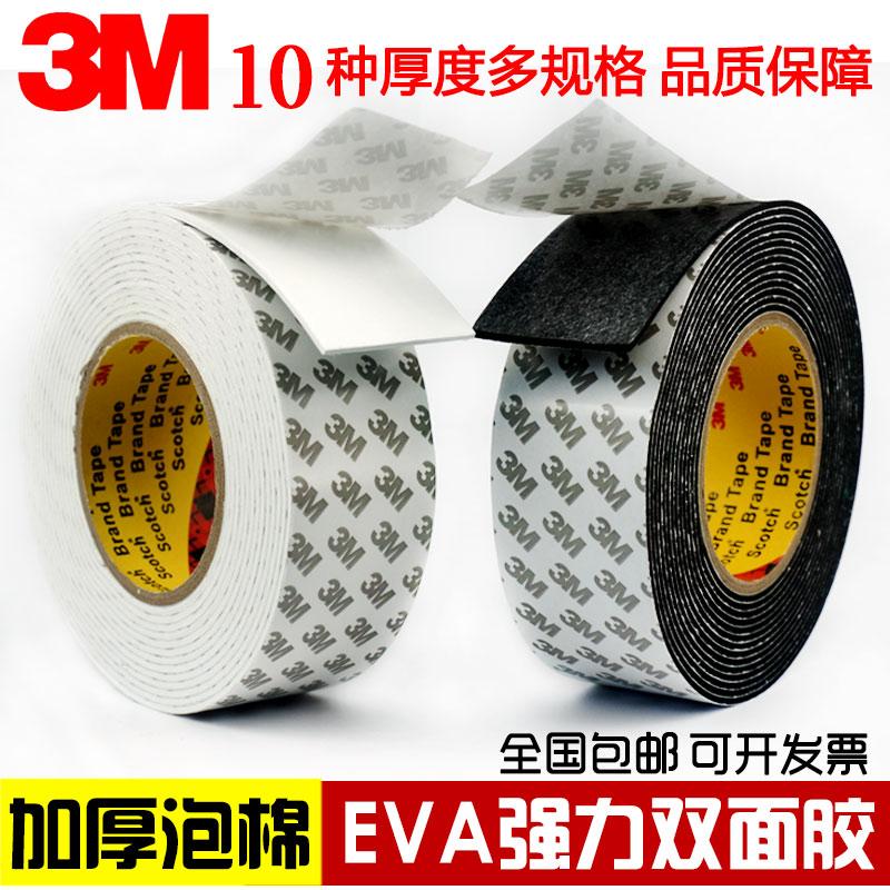 3M пена клей группа фото стена фиксированный метоп палка стена клей бесшовный наклейки толстый мощный автомобиль губка высокий палка