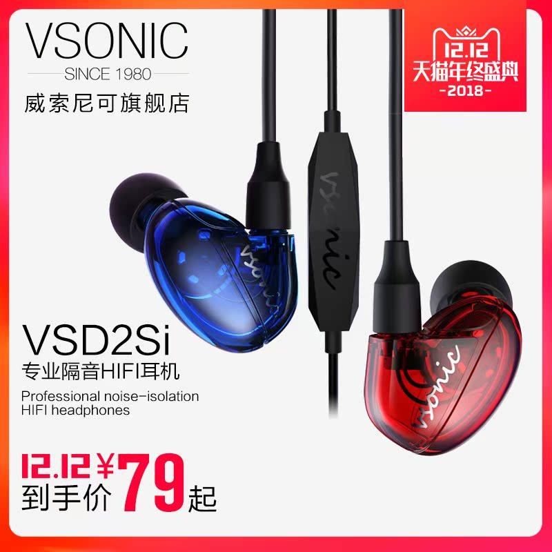 Vsonic/威索尼可 VSD 2S/2Si手机耳机入耳式重低音隔音耳塞线控克