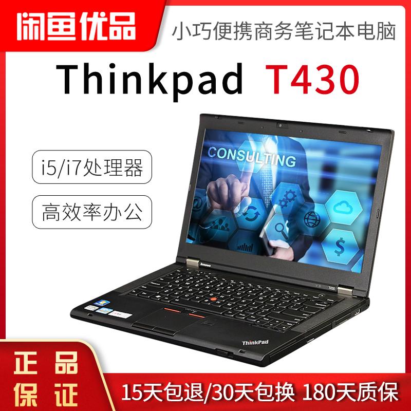 二手ThinkPad联想T430笔记本电脑商务办公独显IBM手提闲鱼优品I7热销2件买三送一