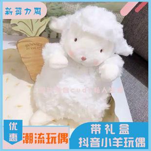 小羊玩偶兔子毛绒玩具bunnies可爱网红娃娃公仔女生生日礼物实用