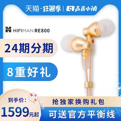 【12期免息】Hifiman RE800耳机入耳式振膜动圈hifi发烧平衡ie800耳机fw002森海ie80s k3003可换线耳塞