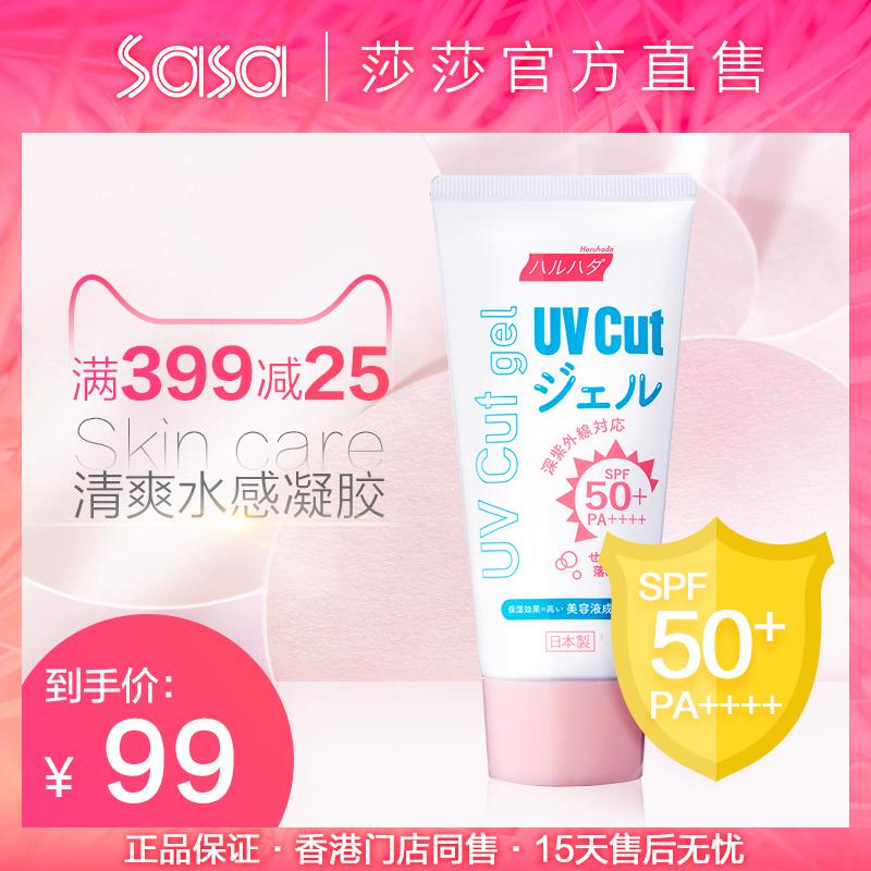 日本Haruhada泉肌美颜防晒霜90g防紫外线SPF50女面部隔离妆前清爽