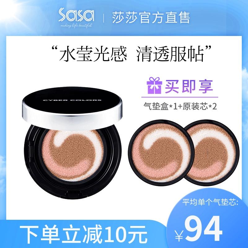 韩国CYBER COLORS润色水滢气垫粉底CC霜15g*2 光感素颜遮瑕正品质量好不好