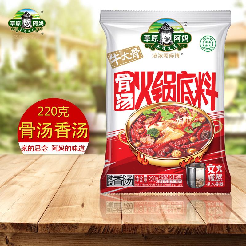 11.90元包邮草原阿妈香汤火锅220克串串香骨汤