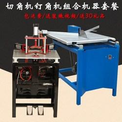 45度切角机钉角机十字绣画框相框机器切割机装裱画框相框机械