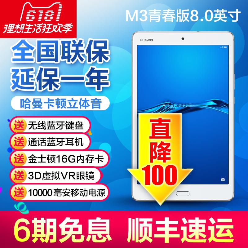 全网通安卓通话手机电脑FiWi英寸8青春版M3平板华为Huawei