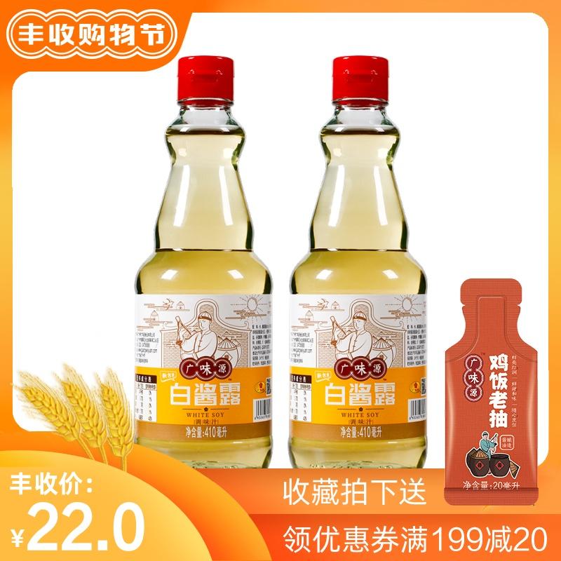 广味源白酱露2瓶装原色无色味极鲜西餐复合调味汁豉油白酱油家用