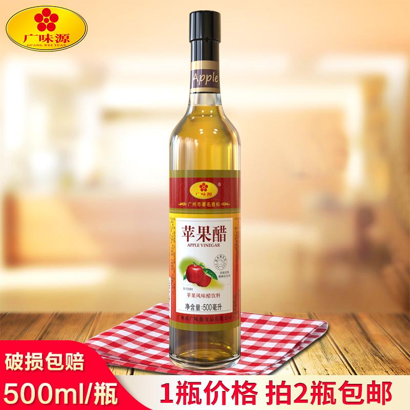 广味源苹果醋500ml*1瓶苹果风味醋饮料调兑醋沙拉拌醋